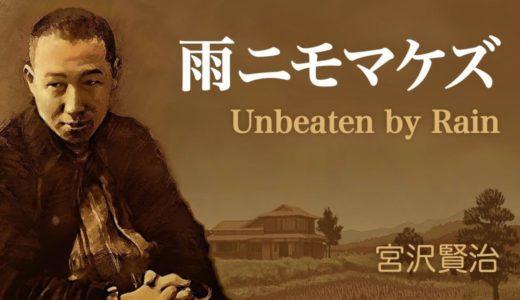 作品No.001 雨ニモマケズ